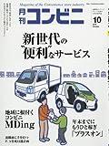 """コンビニ 2016年 10 月号 [雑誌] (■新世代の""""便利""""なサービス)"""