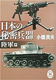 日本の秘密兵器 陸軍篇 (学研M文庫)