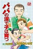 パパの涙で子は育つ (白泉社レディース・コミックス)
