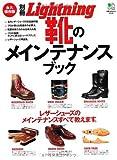 別冊ライトニング80 靴のメインテナンスブック (エイムック 1903 別冊Lightning vol. 80)
