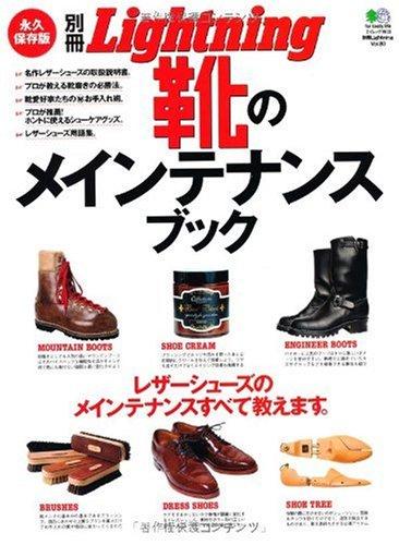 別冊ライトニング80 靴のメインテナンスブック