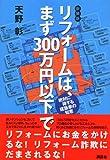 新装版 リフォームは、まず300万円以下で (講談社の実用BOOK)