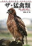 ザ・猛禽類―飼育・訓練・鷹狩り・リハビリテーション