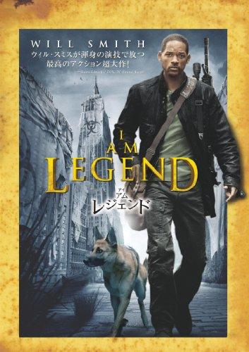 アイ・アム・レジェンド 特別版 [DVD]