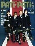 PATi・PATi ( パチパチ ) 2010年 02月号 [雑誌]