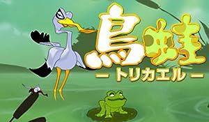 鳥蛙-トリカエル- [ダウンロード]
