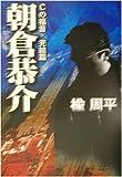 朝倉恭介―Cの福音・完結篇 (宝島社文庫)