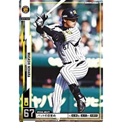 オーナーズリーグ 2013/OL14 060/阪神タイガース/野原将志/NW
