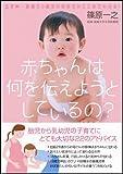 赤ちゃんは何を伝えようとしているの? 泣き声・表情で0歳児の気持ちがここまでわかる!