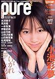 ピュアピュア Vol.51 (タツミムック) (タツミムック)