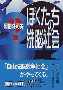ぼくたちの洗脳社会 (朝日文庫)