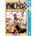 Amazon.co.jp: ONE PIECE モノクロ版 1 【期間限定 無料お試し版】 (ジャンプコミックスDIGITAL) eBook: 尾田 栄一郎: Kindleストア