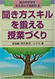 総合的学習を支え活かす国語科〈3〉聞き方スキルを鍛える授業づくり
