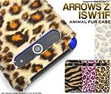 【イエロー】ARROWS Z ISW11F用アニマルファー調ケース【イエロー】