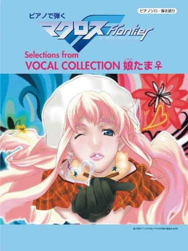 ピアノソロ/弾き語り 中級 ピアノで弾く マクロスF(フロンティア)Selection from 「VOCAL COLLECTION 娘たま♀」 豪華カラーページ付