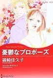 憂鬱なプロポーズ (ハーレクインコミックス・キララ)