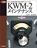 KWM‐2メインテナンス―コリンズ名機の回路・操作・修理・クリーニング (Radio Classics Books)