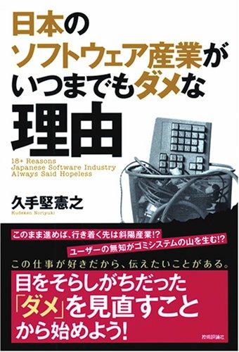 日本のソフトウェア産業がいつまでもダメな理由