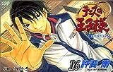 テニスの王子様 (16) (ジャンプ・コミックス)