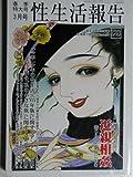 性生活報告 2006年 03月号