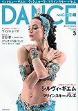 DANCE MAGAZINE ( ダンスマガジン ) 2010年 03月号 [雑誌]