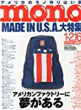 mono (モノ) マガジン 2014年 1/2・16合併号 [雑誌]