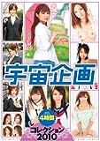 宇宙企画 コレクション2010 4時間 [DVD]