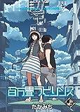 百万畳ラビリンス(上) (ヤングキングコミックス)[Kindle版]