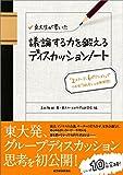 東大生が書いた 議論する力を鍛えるディスカッションノート―「2ステージ、6ポジション」でつかむ「話し合い」の新発想!
