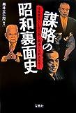 謀略の昭和裏面史 (宝島社文庫)