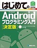 はじめてのAndroidプログラミング入門 決定版―Android 2.1/2.2/2.3/3.0対応 (BASIC MASTER SERIES)