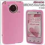 docomo ARROWS F-03D(Kiss/Girls) シリコンケース<ピーチ>