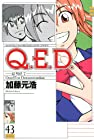 Q.E.D.証明終了 第43巻 2012年10月17日発売
