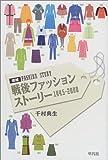戦後ファッションストーリー1945‐2000
