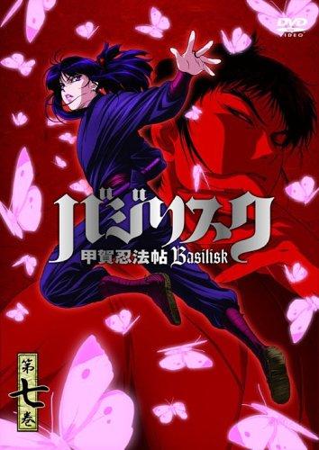 バジリスク ~甲賀忍法帖~ vol.7(初回限定版) [DVD]