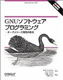 GNUソフトウェアプログラミング ―オープンソース開発の原点