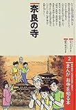 まんがお寺を知る本—修学旅行・社会科見学に役立つ (2)