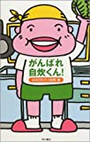 がんばれ自炊くん! (文芸シリーズ)