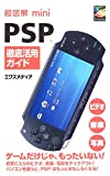 超図解mini PSP徹底活用ガイド (超図解miniシリーズ)