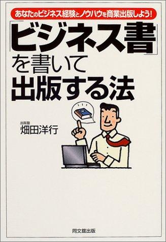 「ビジネス書」を書いて出版する法―あなたのビジネス経験とノウハウを商業出版しよう! (DO BOOKS)
