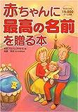 赤ちゃんに最高の名前を贈る本—幸せをつかむ15,000ネーム収録