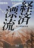 経済漂流 (朝日文庫)