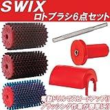 SWIXスウィックス スピードブラシ6点セット