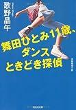 舞田ひとみ11歳、ダンスときどき探偵(文庫)<br />(光文社文庫)