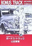 ボーナス・トラック / 山田 章博 のシリーズ情報を見る