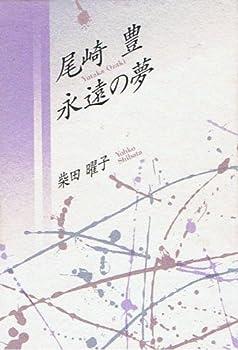 尾崎豊 永遠の夢