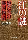 江の謎 姫たちの戦国物語 (ぶんか社文庫)