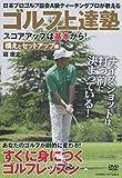 ゴルフ上達塾 スコアアップは基本から!構えとセットアップ編[DVD]