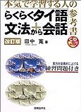 らくらくタイ語文法から会話―本気で学習する人の参考書 (CD book)