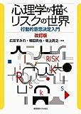 心理学が描くリスクの世界〔改訂版〕?行動的意思決定入門
